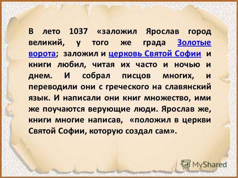 В «Повести временных лет» сохранились строки о создании первой библиотеки на Руси при Ярославе Мудром. Первая библиотека древней Руси