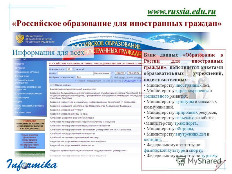 «Российское образование для иностранных граждан» www.russia.edu.ru Банк данных «Образование в России для иностранных граждан» пополняется анкетами образовательных учреждений, подведомственных: Министерству иностранных дел, Министерству здравоохранени