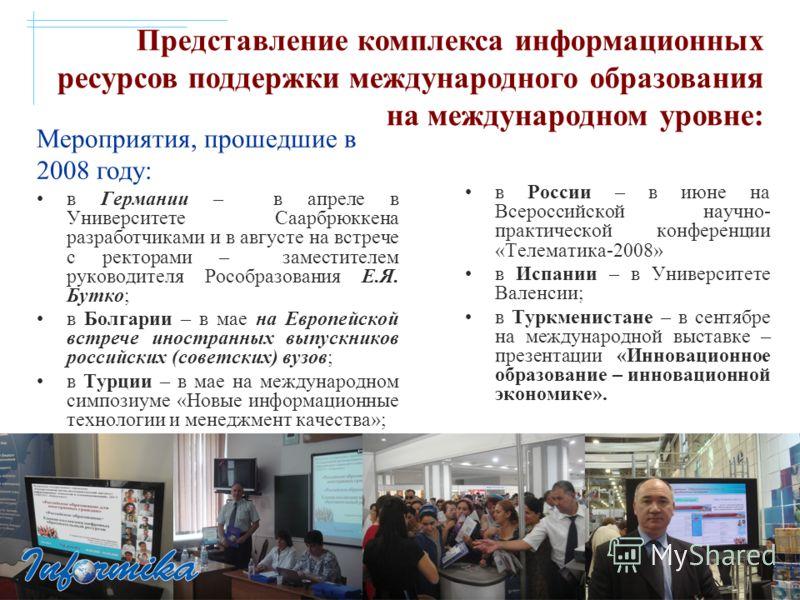 Представление комплекса информационных ресурсов поддержки международного образования на международном уровне: в России – в июне на Всероссийской научно- практической конференции «Телематика-2008» в Испании – в Университете Валенсии; в Туркменистане –