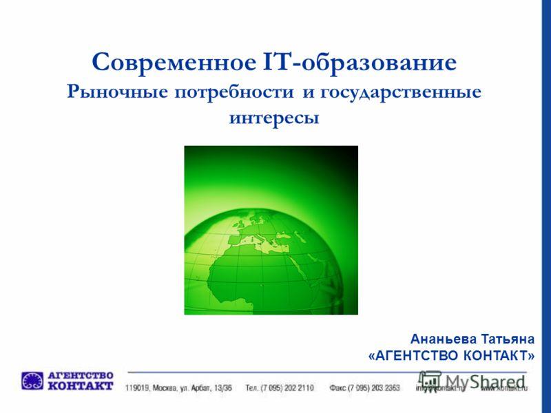 Современное IT-образование Рыночные потребности и государственные интересы Ананьева Татьяна «АГЕНТСТВО КОНТАКТ»