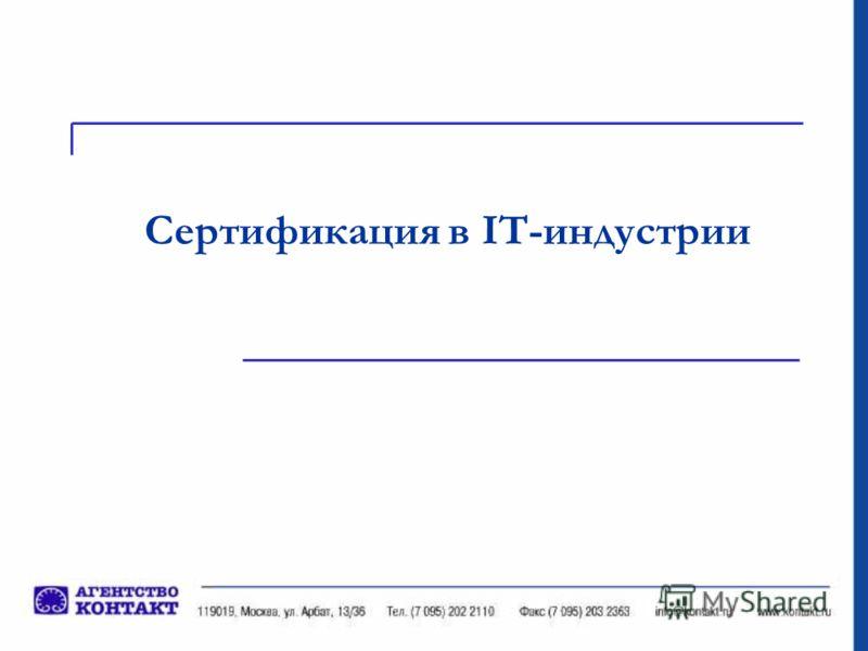 Сертификация в IT-индустрии