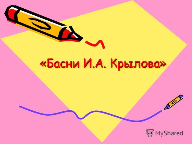 «Басни И.А. Крылова»