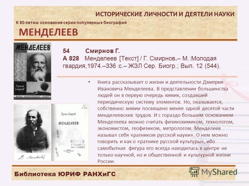 МЕНДЕЛЕЕВ Книга рассказывает о жизни и деятельности Дмитрия Ивановича Менделеева. В представлении большинства людей он в первую очередь химик, создавший периодическую систему элементов. Но, оказывается, собственно химии посвящено менее одной десятой