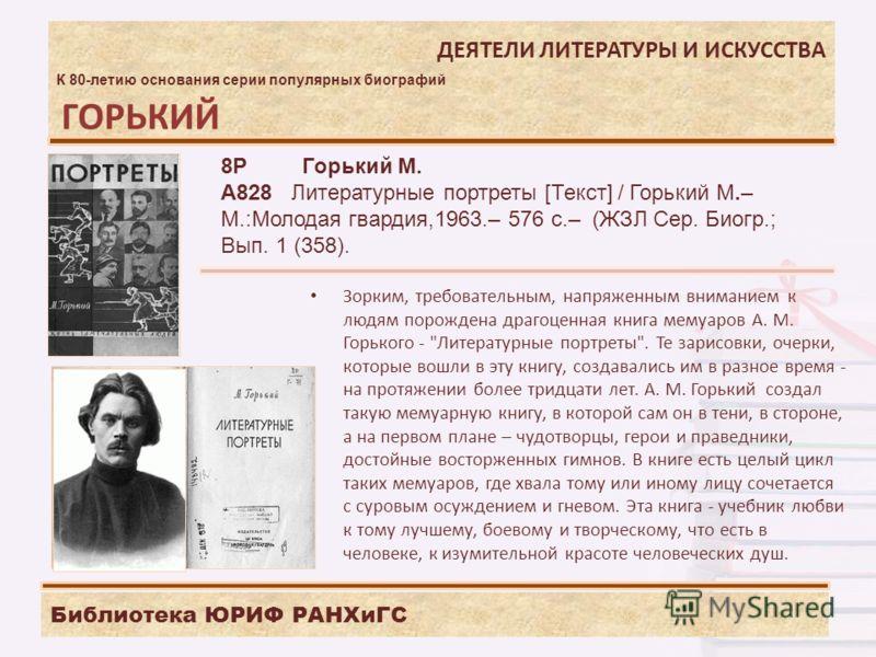 ГОРЬКИЙ Зорким, требовательным, напряженным вниманием к людям порождена драгоценная книга мемуаров А. М. Горького -