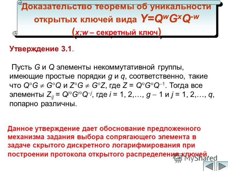 Доказательство теоремы об уникальности открытых ключей вида Y=Q w G x Q -w ( x;w – секретный ключ ) Доказательство теоремы об уникальности открытых ключей вида Y=Q w G x Q -w ( x;w – секретный ключ ) Утверждение 3.1. Пусть G и Q элементы некоммутатив