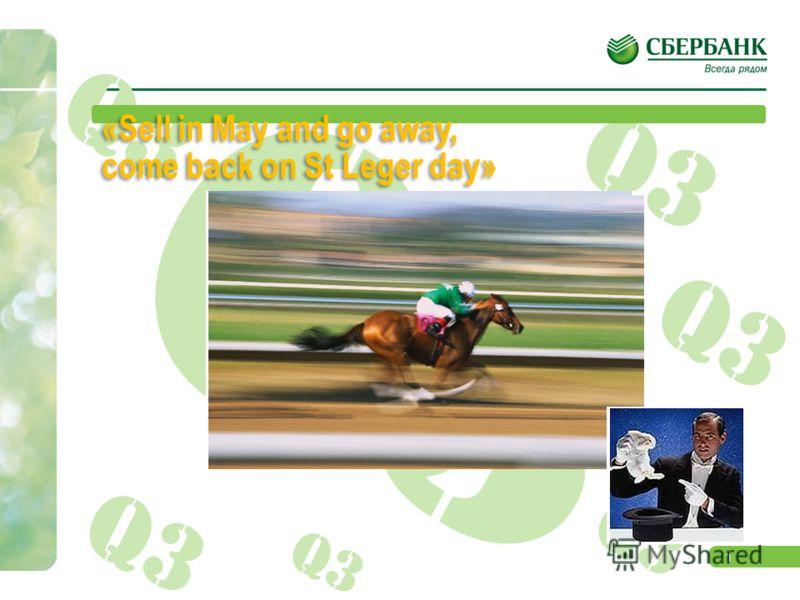 0 Q3 Сентябрь 2011 г.: День Сент Леджера Аналитический отдел Департамента операций на финансовых рынках