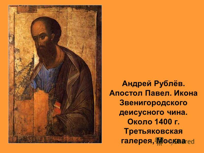 Андрей Рублёв. Апостол Павел. Икона Звенигородского деисусного чина. Около 1400 г. Третьяковская галерея, Москва