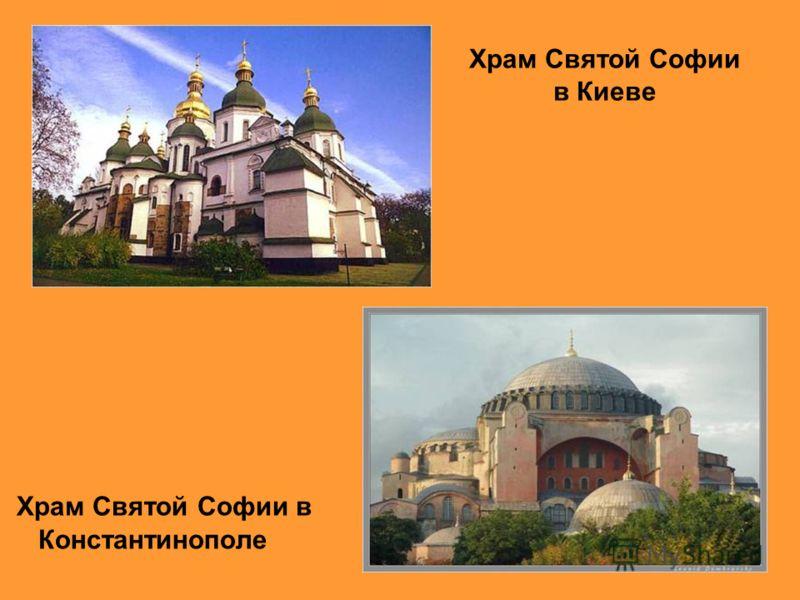 Храм Святой Софии в Киеве Храм Святой Софии в Константинополе
