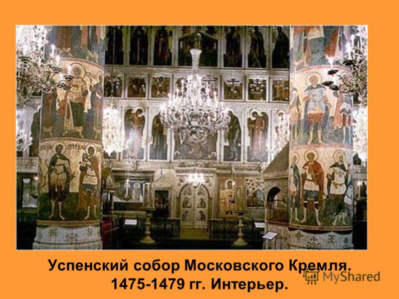 Успенский собор Московского Кремля. 1475-1479 гг. Интерьер.