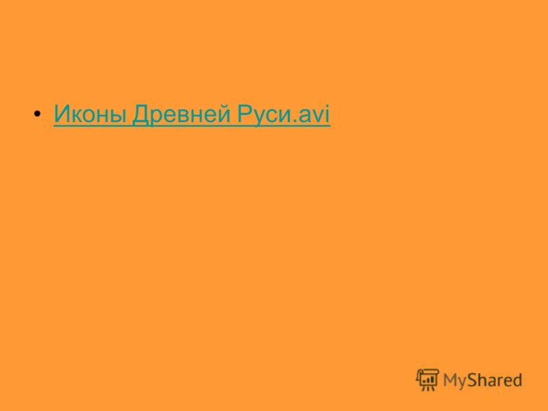 Иконы Древней Руси.aviИконы Древней Руси.avi