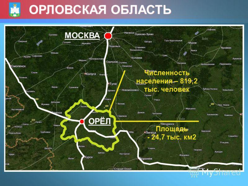 ОРЛОВСКАЯ ОБЛАСТЬ МОСКВА ОРЁЛ Численность населения – 819,2 тыс. человек Площадь - 24,7 тыс. км2