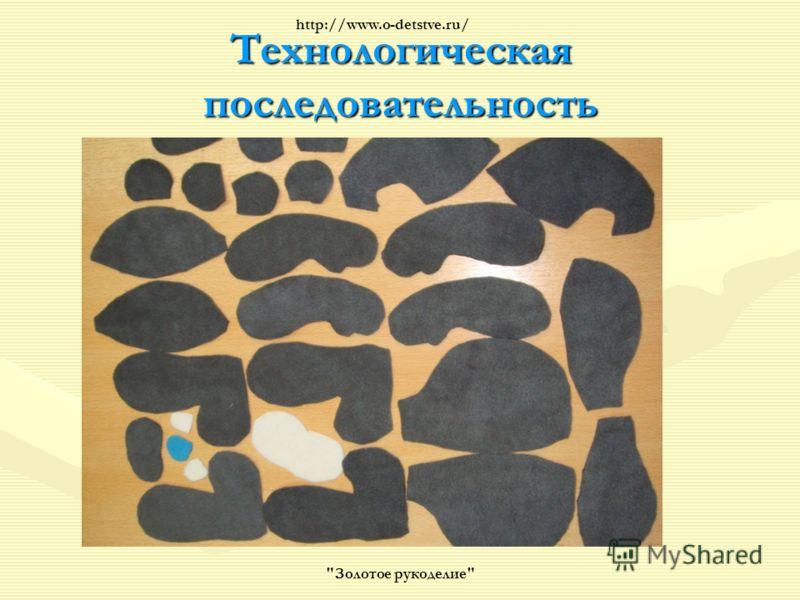 Технологическая последовательность Золотое рукоделие http://www.o-detstve.ru/