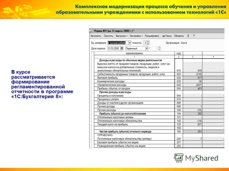 В курсе рассматривается формирование регламентированной отчетности в программе «1С:Бухгалтерия 8»: