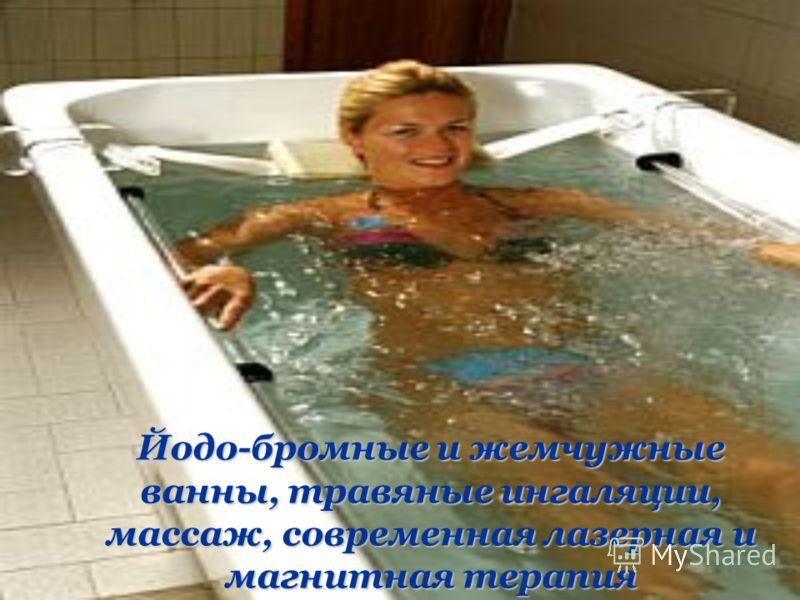 Йодо-бромные и жемчужные ванны, травяные ингаляции, массаж, современная лазерная и магнитная терапия