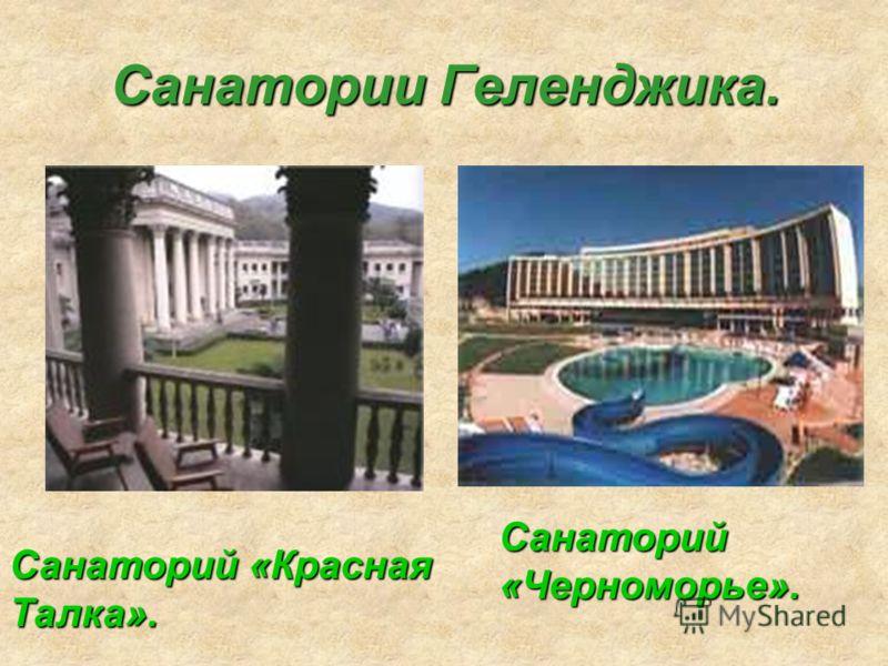Санатории Геленджика. Санаторий «Черноморье». Санаторий «Красная Талка».
