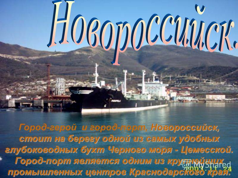 Новороссийск, стоит на берегу одной из самых удобных глубоководных бухт Черного моря - Цемесской. Город-порт является одним из крупнейших промышленных центров Краснодарского края. Город-герой и город-порт, Новороссийск, стоит на берегу одной из самых