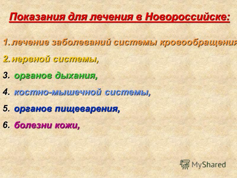 1.лечение заболеваний системы кровообращения, 2.нервной системы, 3. органов дыхания, 4. костно-мышечной системы, 5. органов пищеварения, 6. болезни кожи, Показания для лечения в Новороссийске:
