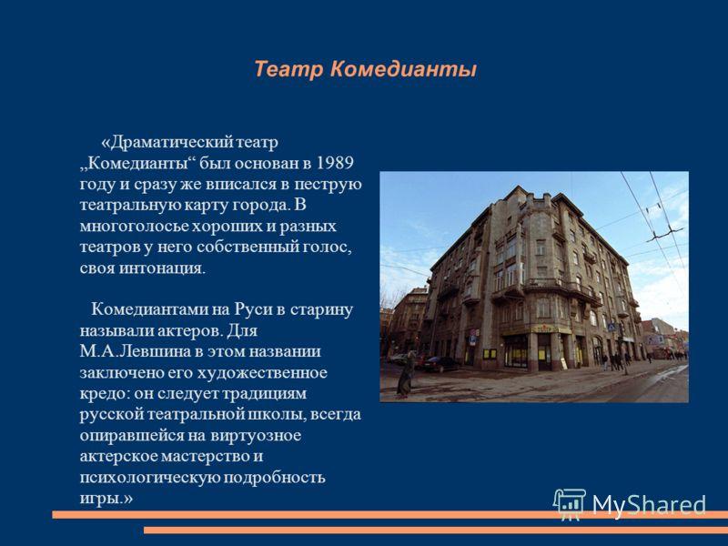 Театр Комедианты «Драматический театр Комедианты был основан в 1989 году и сразу же вписался в пеструю театральную карту города. В многоголосье хороших и разных театров у него собственный голос, своя интонация. Комедиантами на Руси в старину называли