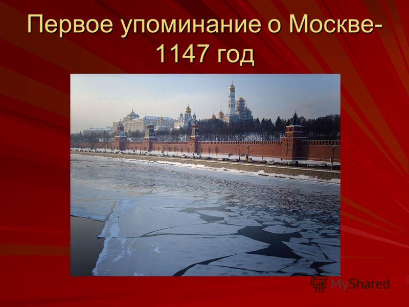 Первое упоминание о Москве- 1147 год