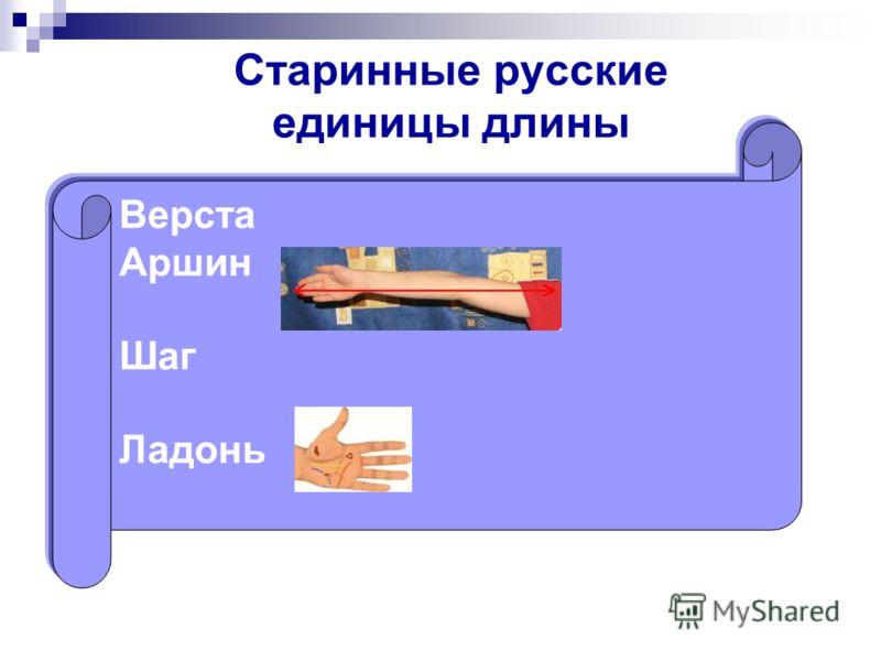 Старинные русские единицы длины Верста Аршин Шаг Ладонь
