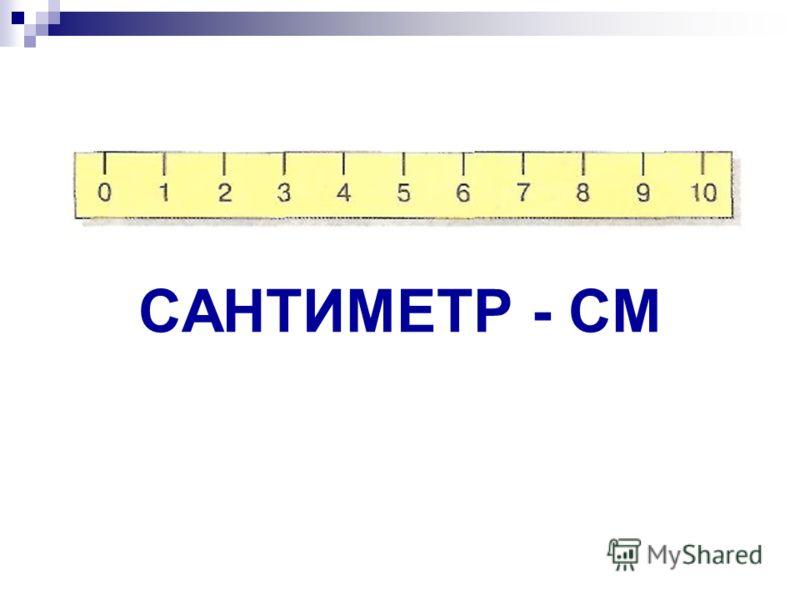 САНТИМЕТР - СМ