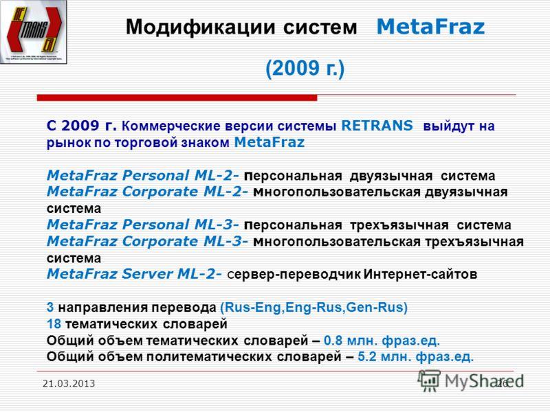 21.03.201326 Модификации систем MetaFraz (2009 г.) C 2009 г. Коммерческие версии системы RETRANS выйдут на рынок по торговой знаком MetaFraz MetaFraz Personal ML-2- п ерсональная двуязычная система MetaFraz Сorporate ML-2- м ногопользовательская двуя