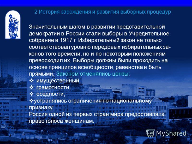 Значительным шагом в развитии представительной демократии в России стали выборы в Учредительное собрание в 1917 г. Избирательный закон не только соответствовал уровню передовых избирательных за конов того времени, но и по некоторым положениям превос