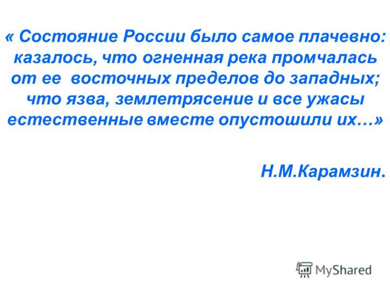Презентация На Тему Причины Возвышения Москвы 10 Класс