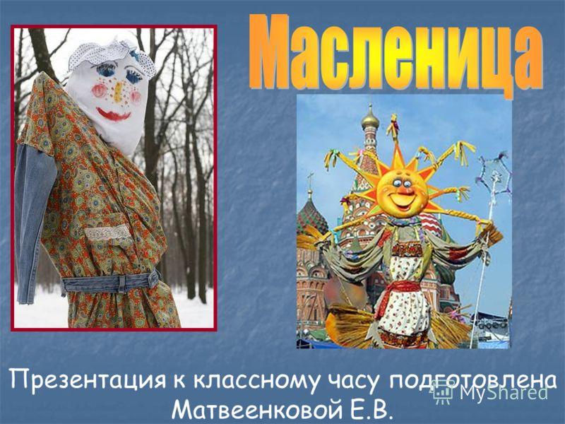 Презентация к классному часу подготовлена Матвеенковой Е.В.