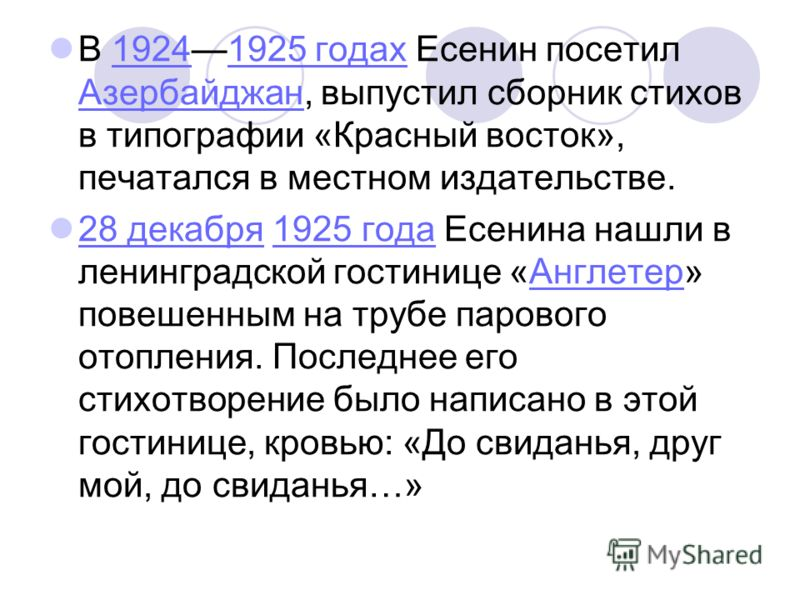 В 19241925 годах Есенин посетил Азербайджан, выпустил сборник стихов в типографии «Красный восток», печатался в местном издательстве.19241925 годах Азербайджан 28 декабря 1925 года Есенина нашли в ленинградской гостинице «Англетер» повешенным на труб
