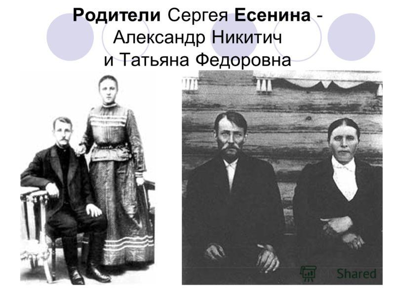 Родители Сергея Есенина - Александр Никитич и Татьяна Федоровна