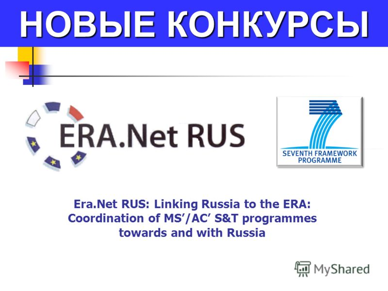НОВЫЕ КОНКУРСЫ Era.Net RUS: Linking Russia to the ERA: Coordination of MS/AC S&T programmes towards and with Russia