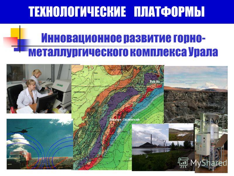 Инновационное развитие горно- металлургического комплекса Урала ТЕХНОЛОГИЧЕСКИЕ ПЛАТФОРМЫ