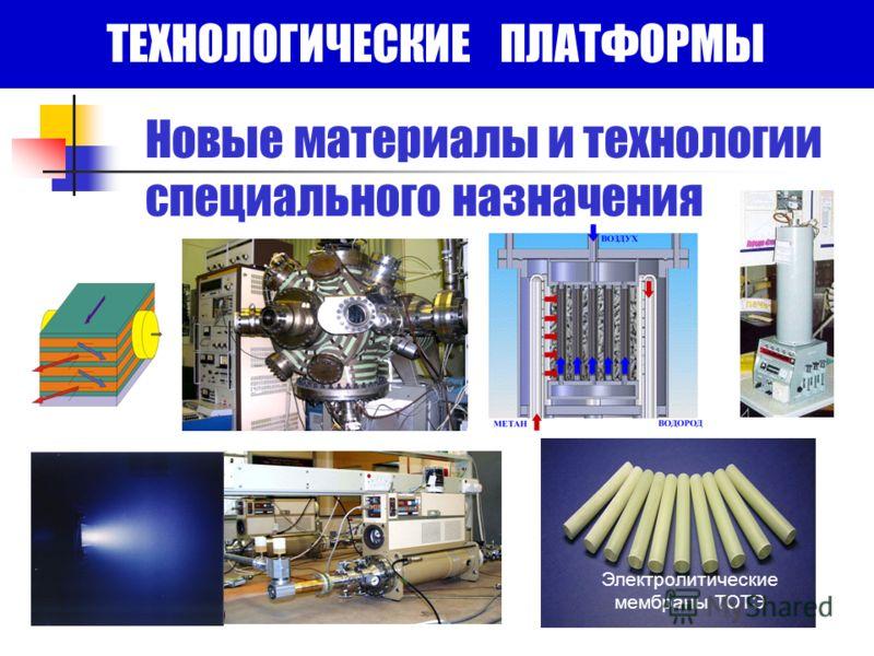 « Новые материалы и технологии специального назначения Электролитические мембраны ТОТЭ