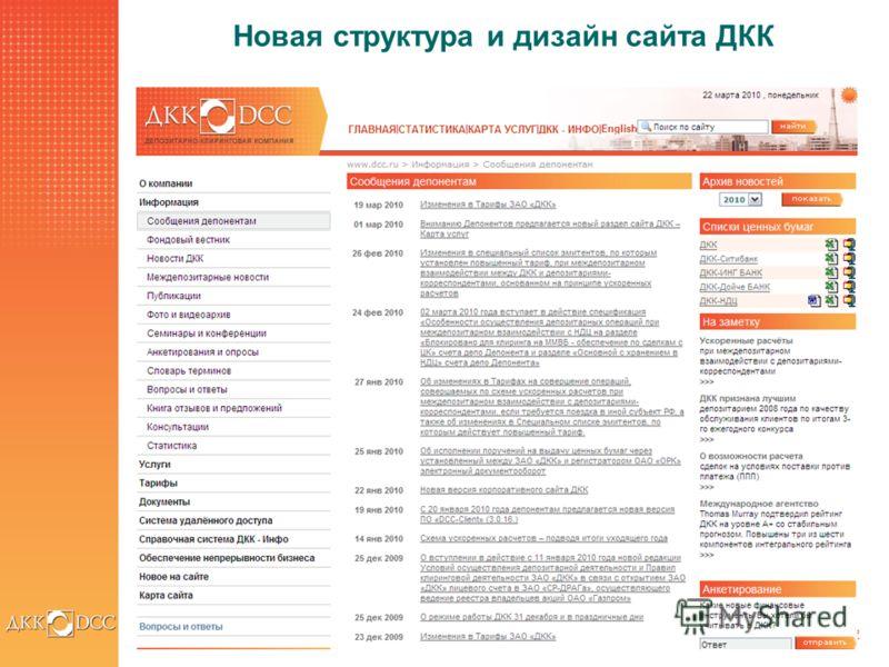 2 Новая структура и дизайн сайта ДКК