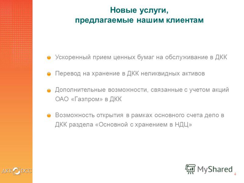 4 Новые услуги, предлагаемые нашим клиентам Ускоренный прием ценных бумаг на обслуживание в ДКК Перевод на хранение в ДКК неликвидных активов Дополнительные возможности, связанные с учетом акций ОАО «Газпром» в ДКК Возможность открытия в рамках основ