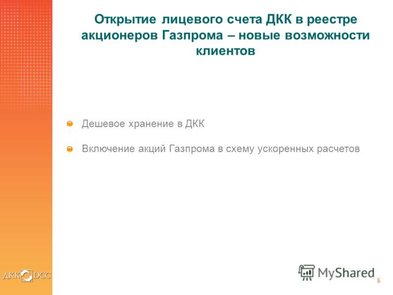 8 Открытие лицевого счета ДКК в реестре акционеров Газпрома – новые возможности клиентов Дешевое хранение в ДКК Включение акций Газпрома в схему ускоренных расчетов