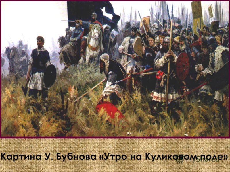 В 1380 г. ордынский правитель Мамай с огромным войском двинулся на Москву. Московский князь Дмитрий Иванович стал организовывать отпор монголо - татарам. Под его знаменами в короткий срок собрались дружины почти из всех русских земель. Картина У. Буб