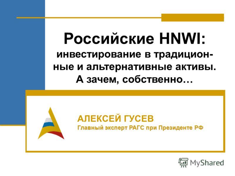 1 Российские НNWI: инвестирование в традицион- ные и альтернативные активы. А зачем, собственно… АЛЕКСЕЙ ГУСЕВ Главный эксперт РАГС при Президенте РФ