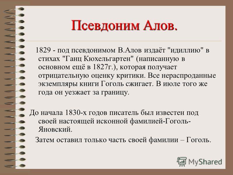 Псевдоним Алов. 1829 - под псевдонимом В.Алов издаёт