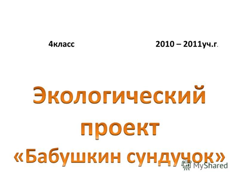4класс 2010 – 2011уч.г.