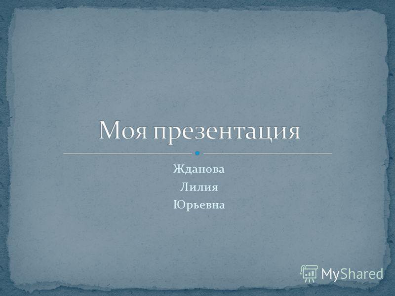 Жданова Лилия Юрьевна