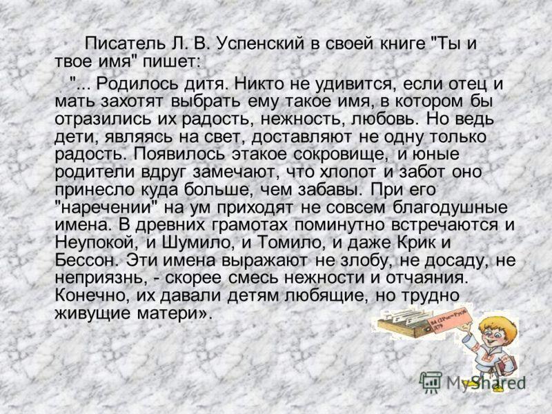 Писатель Л. В. Успенский в своей книге