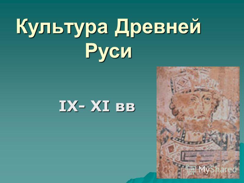 Культура Древней Руси IX- XI