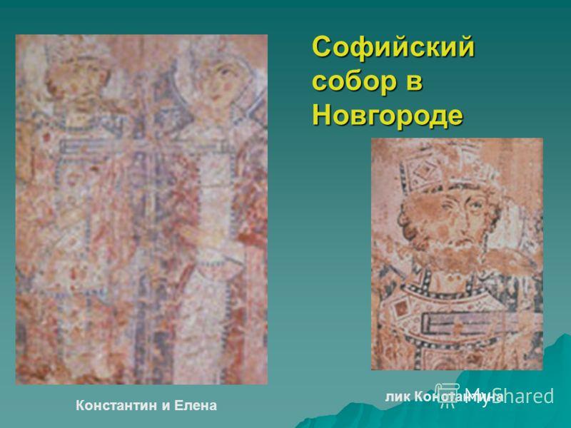 Софийский собор в Новгороде лик Константина Константин и Елена
