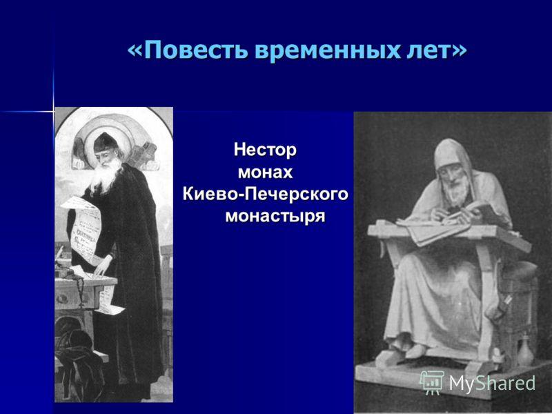 «Повесть временных лет» «Повесть временных лет» Нестормонах Киево-Печерского монастыря
