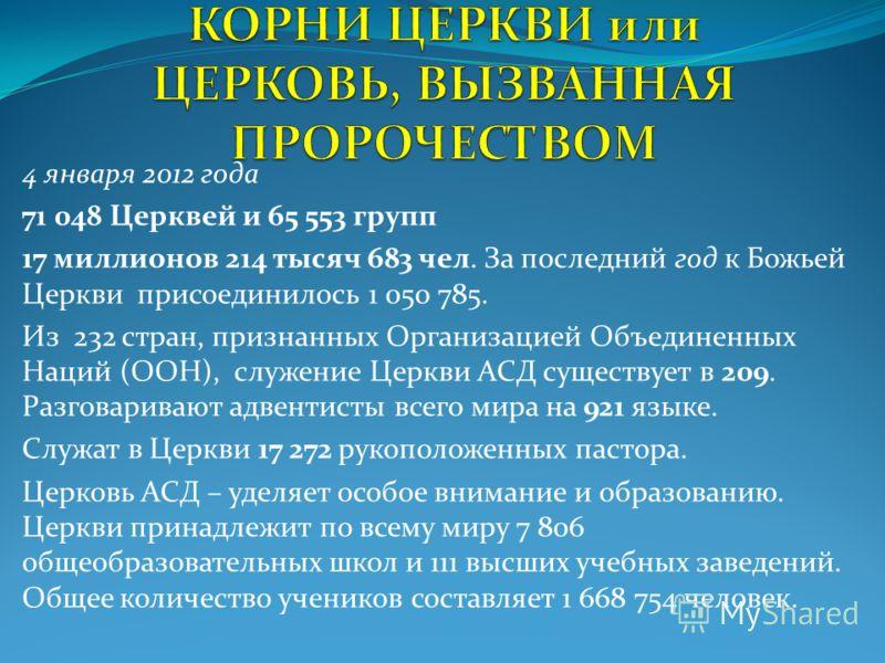 4 января 2012 года 71 048 Церквей и 65 553 групп 17 миллионов 214 тысяч 683 чел. За последний год к Божьей Церкви присоединилось 1 050 785. Из 232 стран, признанных Организацией Объединенных Наций (ООН), служение Церкви АСД существует в 209. Разговар