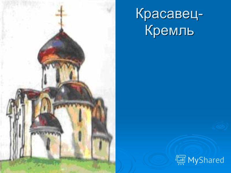 Красавец- Кремль