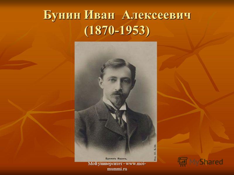 Мой университет - www.moi- mummi.ru Бунин Иван Алексеевич (1870-1953)