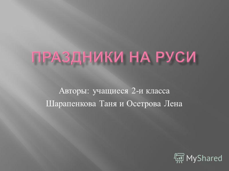 Авторы : учащиеся 2- и класса Шарапенкова Таня и Осетрова Лена
